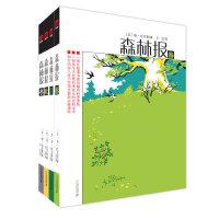 森林报(春、夏、秋、冬 全四册)