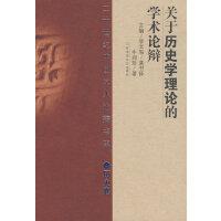 20世纪辩论:关于历史学理论的学术(历史)
