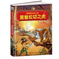 精灵鼠的奇幻之旅 莫普拉切之虎 精装版