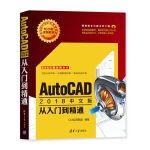 AutoCAD 2018 中文版从入门到精通
