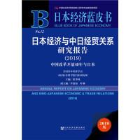 日本经济蓝皮书:日本经济与中日经贸关系研究报告(2019)