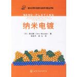 纳米电镀――NANO-PLATING