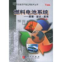 【新书店正版】燃料电池系统科学出版社9787030156426