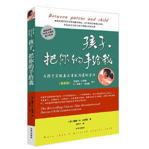 孩子,把你的手给我(最新版)畅销美国500多万册的教子经典,以31种语言畅销全世界,彻底改变父母与孩子沟通方式的巨著。