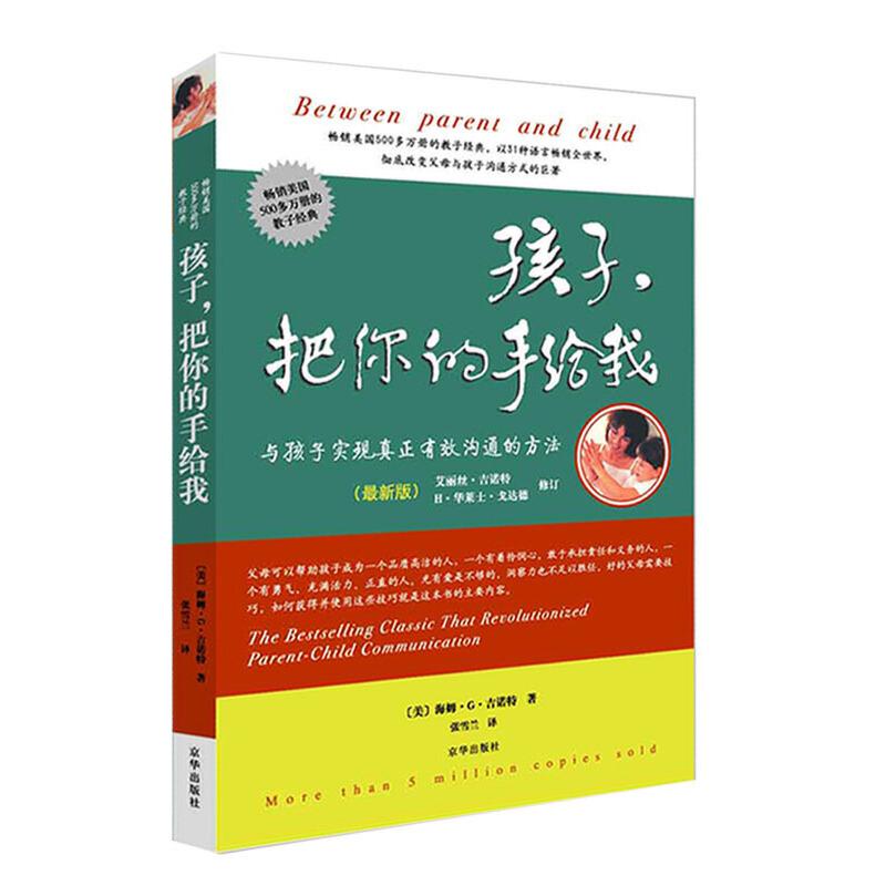 《孩子,把你的手给我》(最新版)畅销美国500多万册的教子经典,以31种语言畅销全世界,彻底改变父母与孩子沟通方式的巨著。