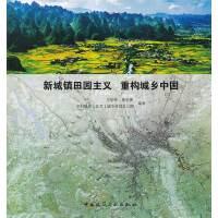 新城镇田园主义 重构城乡中国