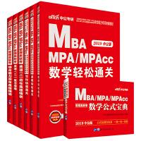 MBA MPA MPAcc199管理类联考教材2019历年真题数学逻辑写作英语二综合能力考研考试在职研究生工商管理硕士