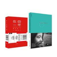 正版书籍 共2册 《东京一年》《我承认我不曾历经沧桑》