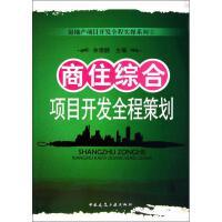 商住综合项目开发全程策划 中国建筑工业出版社