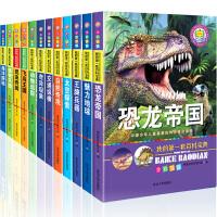 《12册我的第一套百科全书》儿童书注音版恐龙帝国大百科动物世界十万个为什么小学生版科普恐龙书儿童书籍6-9-12周岁