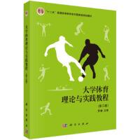 大学体育理论与实践教程(第三版) 9787030496850