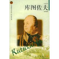 【旧书二手书9成新】库图佐夫 温致雨 9787806387801 辽海出版社