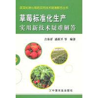 草莓标准化生产实用新技术疑难解答(蔬菜标准化栽培实用技术疑难解答丛书)