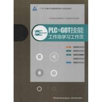 PLC与GOT技能 工作岛学习工作页