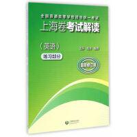 全国普通高等学校招生统一考试上海卷考试解读(英语练习部分)最新修订版