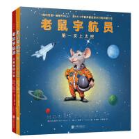 老鼠宇航员套装(共两册)