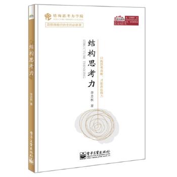 """结构思考力 经典思维课程""""结构思考力""""的同名著作,高绩效组织的全员必修课,《金字塔原理》的中国通俗版本,体验结构化思考的神秘力量~"""