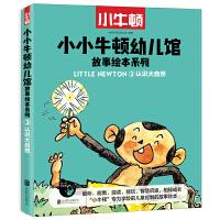 小小牛顿幼儿馆故事绘本系列・认识大自然