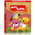 Hello Teddy洪恩幼儿英语教材版2 第二册 升级版 附盘或者在线学习卡 小班下册学期幼儿园教材用书