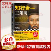 **王阳明 北京联合出版公司