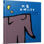 大象去哪儿了?――(启发童书馆出品)