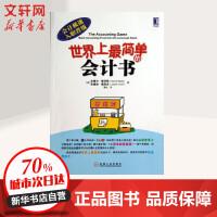 世界上最简单的会计书 机械工业出版社