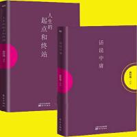 正版现货 话说中庸 +人生的终点和起点2册南怀瑾先生著作 简体字本 论语大学中庸 人民