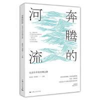 奔腾的河流:纪录片中的丝绸之路(货号:JYY) 9787208147881 上海人民出版社 徐兆寿,巩周明