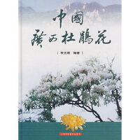 【旧书二手书9成新】中国广西杜鹃花 李光照 9787532390502 上海科学技术出版社