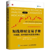 短线即时交易手册――K线图、技术指标与买卖点确认