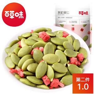 【百草味-果粒果仁100g】冻干水果粒南瓜子仁休闲零食炒货