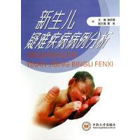 新生儿疑难疾病病例分析