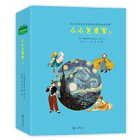 小小艺术家Ⅱ(全10册)