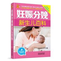 15版:妊娠分娩新生儿百科