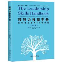 领导力技能手册:领导者必备的50项技能(第三版)