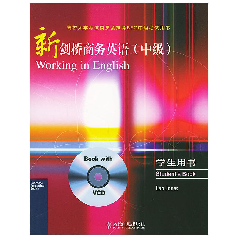 新剑桥商务英语(中级)(含VCD光盘一张)  学生用书