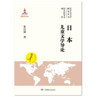 日本儿童文学导论 朱自强 9787556206872