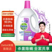 Dettol滴露薰衣草衣物除菌液2.5L+1L 家居衣物除菌液 与洗衣液、柔顺剂配合使用