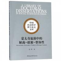 蒙太奇旋涡中的解离-联聚-整体性/中国社会科学博士论文文库