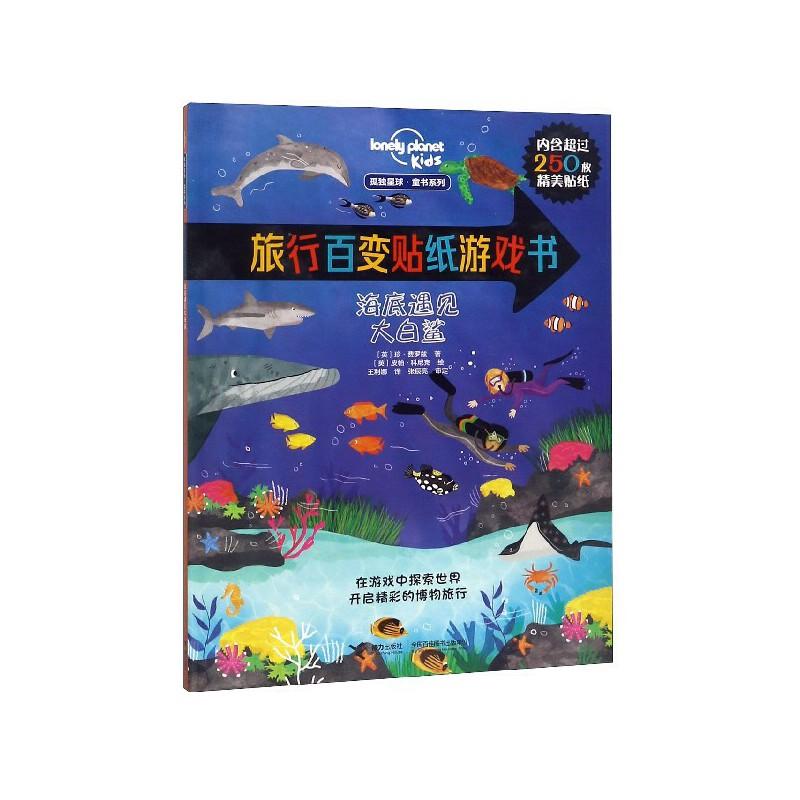 旅行百变贴纸游戏书(海底遇见大白鲨)/孤独星球童书系列