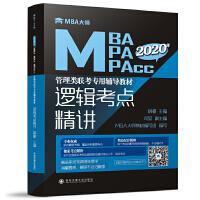 2020mba联考教材 逻辑考点精讲 薛睿 2020MBA MPA MPAcc联考 199管理类逻辑考点 管理类联考专
