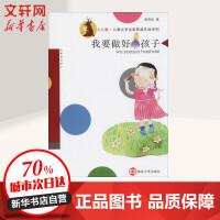 我要做好孩子 黄蓓佳 南京大学出版社