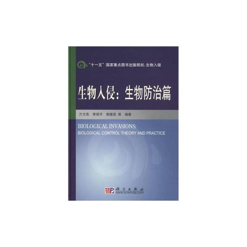 【二手旧书9成新】9787030213433生物入侵:生物防治篇 万方浩、李保