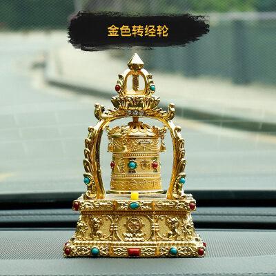 车载太阳能转经筒车内摆件西藏转经桶转经轮汽车保平安饰品 金色 【转经轮】