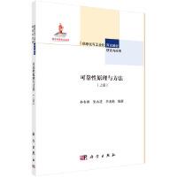 可靠性原理与方法(上册)
