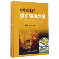 中国现代煤矿辅助运输