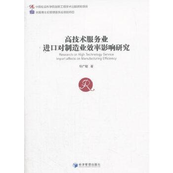 高技术服务业进口对制造业效率影响研究(中国社会科学博士后文库)