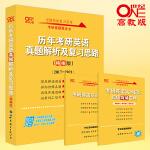 张剑黄皮书2022英语一 考研英语2022 历年考研真题解析及复习思路(精编版)(2017-2021)