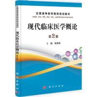 现代临床医学概论(第2版) 张燕燕