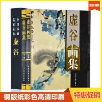 虚谷画集 精装两册 北京工艺美术出版社 铜版纸彩印虚谷画集